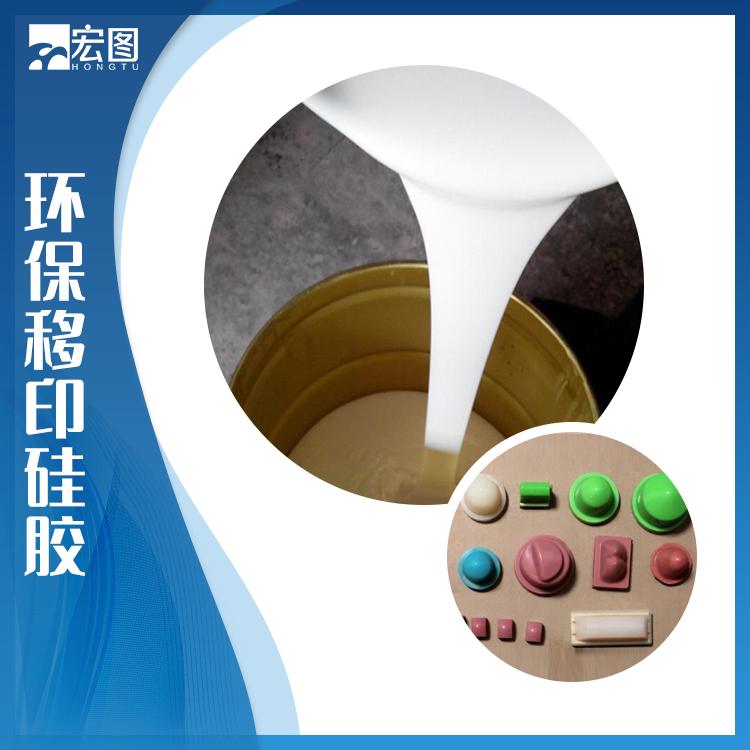 环保移印硅胶