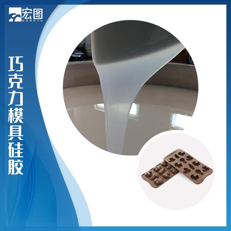 巧克力模具硅胶