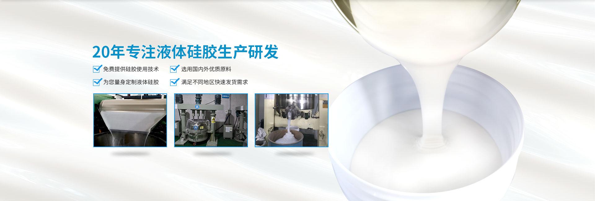 液体硅胶,食品级硅胶,人体硅橡胶厂家