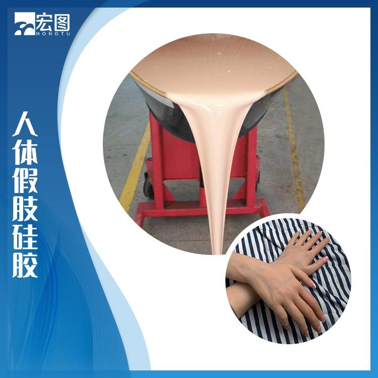 人体假肢液体硅胶